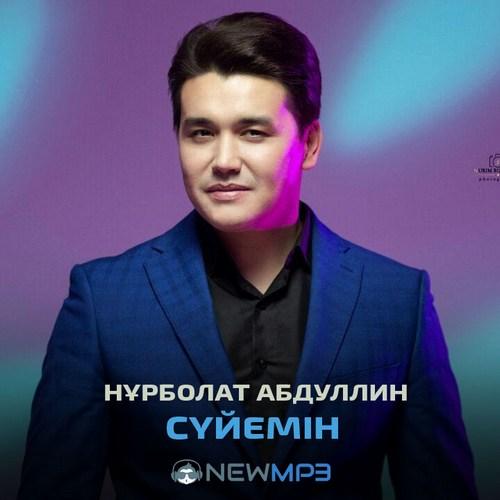 Нурболат Абдуллин - Суйемин