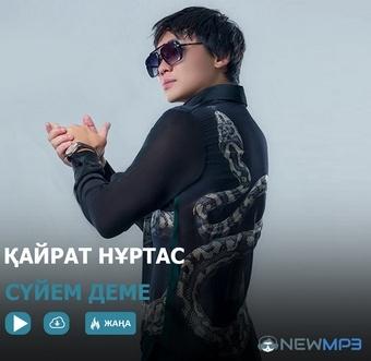 Кайрат Нуртас - Суйем Деме (хит 2020)