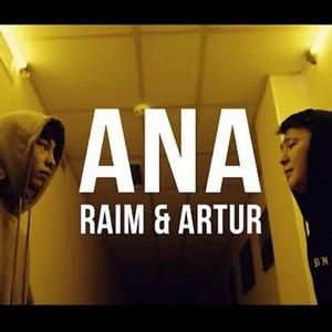 Райм & Артур - Ана