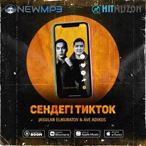 Ave Adikus & Jasulan Elmuratov - СЕНДЕГІ ТИКТОК