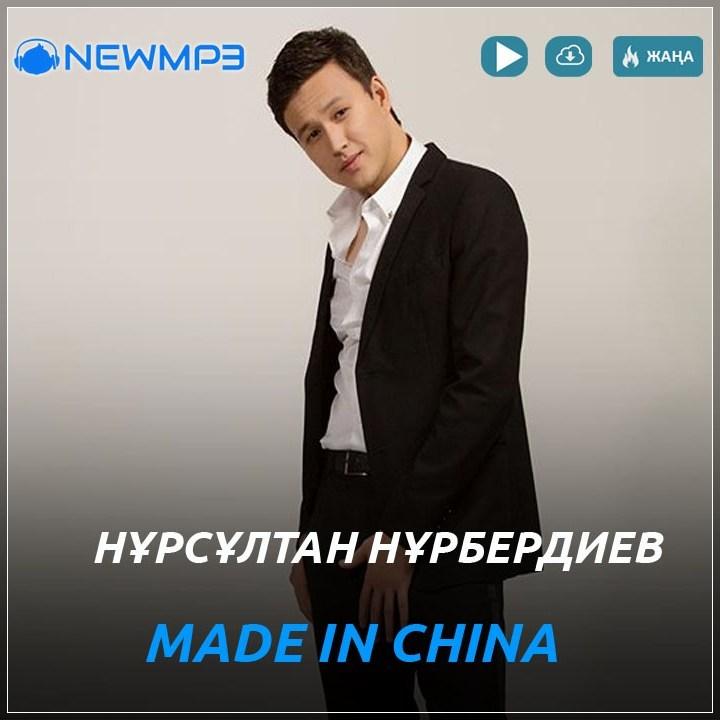 Нурсултан Нурбердиев - Made in China