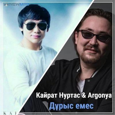 Кайрат Нуртас & Argonya – Дурыс емес