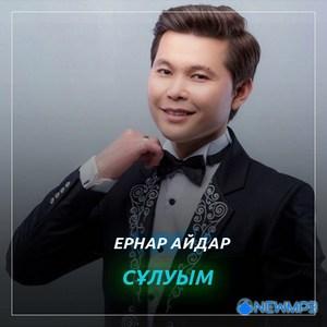 Ернар Айдар - Сулуым