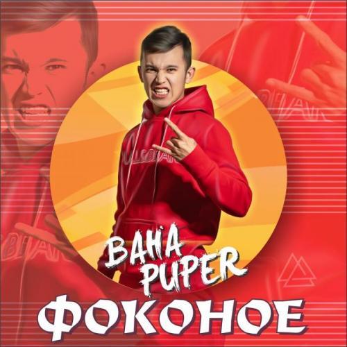 Baha Puper - Фоконое