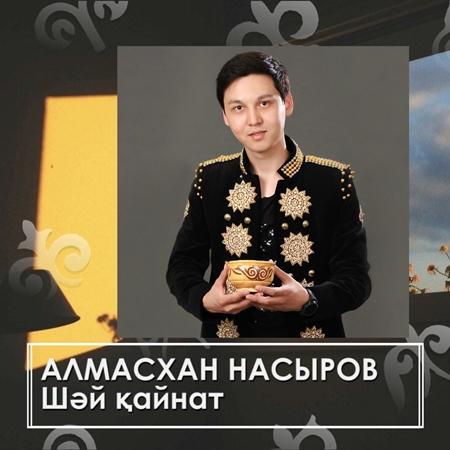 Алмасхан Насыров - Шай кайнат