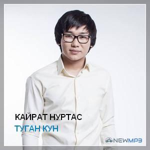 Кайрат Нуртас - Туган кун